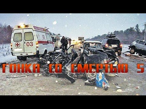 Гонка со смертью #5 Самые страшные смерть на дороге.