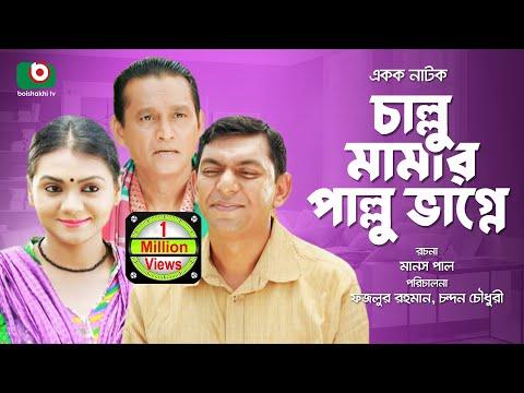 Bangla Comedy Natok   Callu Mamar Pallu Vagne   Chanchol Chowdhry, Azizul HAkim, Mehrin Islam Nisha