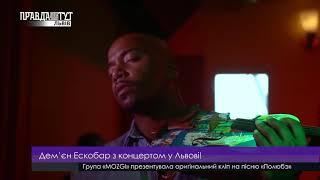 Дем'єн Ескобар з концертом у Львові!