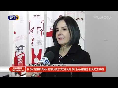 Η Οκτωβριανή Επανάσταση και οι 'Ελληνες εικαστικοί | 29/10/18 | ΕΡΤ