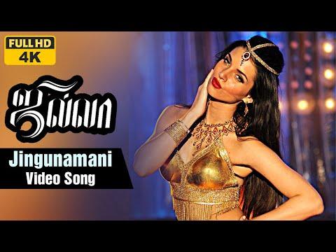 Jingunamani Video Song   Jilla Tamil Movie   Vijay   Kajal Aggarwal   Mohanlal   Imman