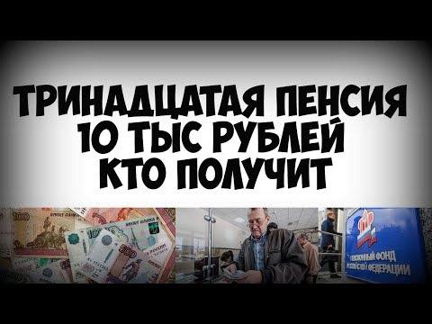 Тринадцатая пенсия 10 тыс рублей кто получит (видео)