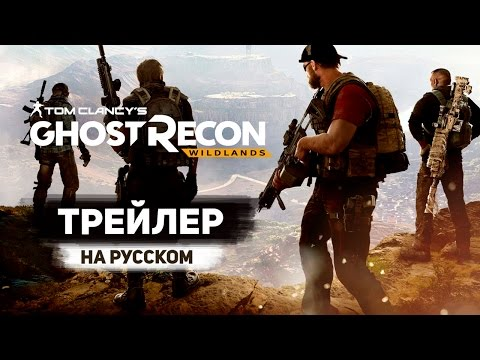 Tom Clancy's Ghost Recon: Wildlands - Трейлер с E3