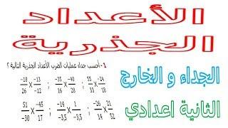 الرياضيات الثانية إعدادي - الأعداد الجذرية الجداء و الخارج تمرين 3