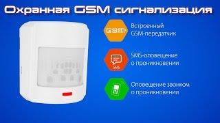 Видео. Охранная сигнализация GSM сигнализация Контакт GSM-2