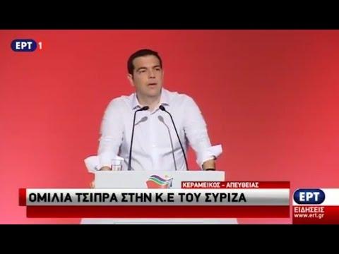 Η ομιλία του Αλ. Τσίπρα στην ΚΕ του ΣΥΡΙΖΑ