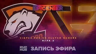 Virtus.pro vs Clutch Gamers, EPICENTER 2017, game 2 [GodHunt, Lex]