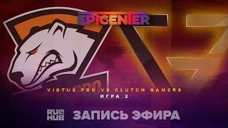 Virtus.pro vs Clutch Gamers, EPICENTER 2017, game 2 [GodHunt, Lex]