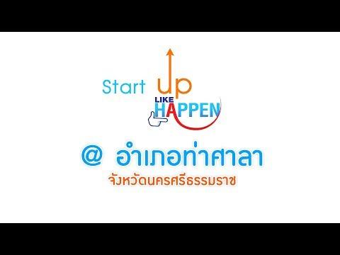 Start up like happen ep 04 @ อำเภอท่าศาลา จังหวัดนครศรีธรรมราช