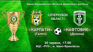 Суперкубок, Карпати Галич - Нафтовик Долина, 30.06.19