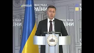 Брифінг Сергія Лабазюка у ВР (20.01.2020)
