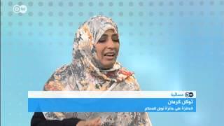 لقاء الناشطة الحائزة على جائزة نوبل للسلام توكل كرمان مع قناة (DW عربية) الالمانية 2-5-2016