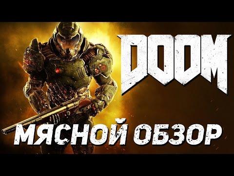 DOOM - Обзор игры