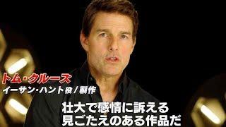 映画『ミッション:インポッシブル/フォールアウト』特別映像