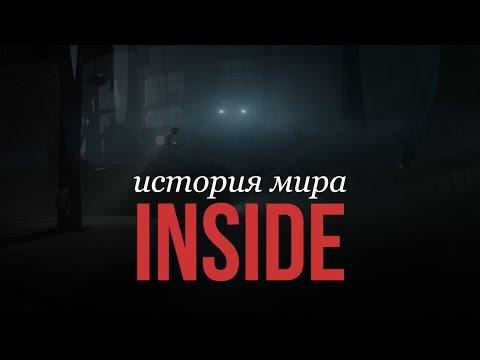История мира Inside