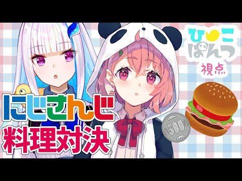 にじさんじ料理対決~リゼ&笹木チーム~【#にじさんじ料理対決】