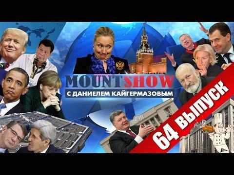 Хиллари Клинтон - агент Кремля? MOUNT SHOW #64 (видео)