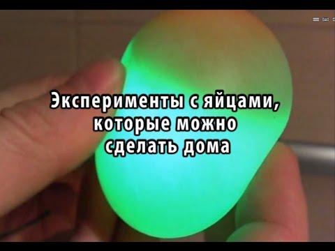 Как сделать светящиеся яйца из уксуса