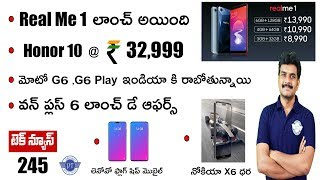 Video technews 245 Real Me1,Honor 10 india,Moto G6 & G6 Play india,Lenovo Z5 etc MP3, 3GP, MP4, WEBM, AVI, FLV Mei 2018