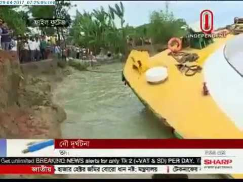 Waterways accidents (29-04-2017)
