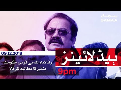 Samaa Headlines - 9PM - 09 December 2018
