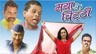 Movie - Maya Ke Chhithi  Comedy Scene   CG Movie Clip  whats-app Only - 07049323232Movie : Maya Ke ChitthiSinger : Kavita Vashnik, Narayan Gwala, Manoj, Uttam Tiwari,              Larens, Maruti, Girvardas Lyrics : Girvar DasMusic : Uttam TiwariMusic Label : Sundrani MusicCameraman : Mohan Verma Editor : Sunil Verma Graphics : Sushil YadavProducer : Lakhi SundraniDirector : Uttam TiwariHypothesis : Mohan SundraniLanguage: Chhattisgarhi Genre : RegionalListen to this Chhattisgarhi Folk Song Collection from the album. For more Chhattisgarhi folk songs and Movies SUBSCRIBE - http://www.youtube.com/subscription_center?add_user=videoworldraipur