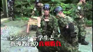 『RANGER 陸上自衛隊 幹部レンジャー訓練の91日』特報