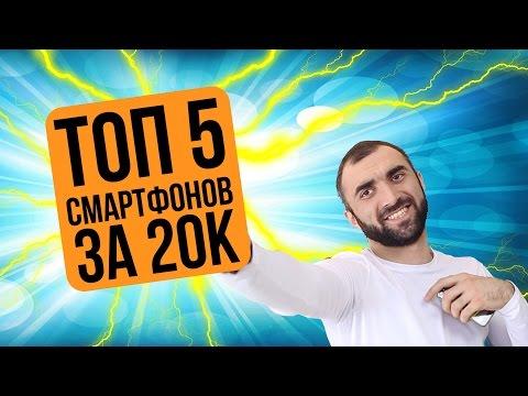 ТОП 5 - Лучшие смартфоны за 20000 рублей - Январь 2017 - DomaVideo.Ru