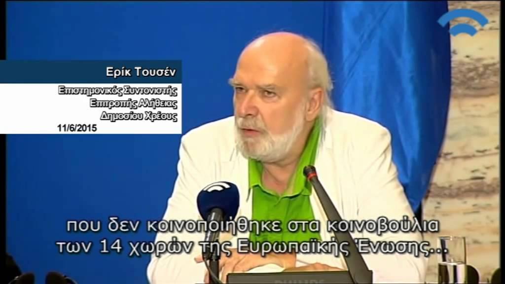 Ερίκ Τουσέν: Συνέντευξη Τύπου Επιτροπής Αλήθειας Δημοσίου Χρέους (11/06/2015)