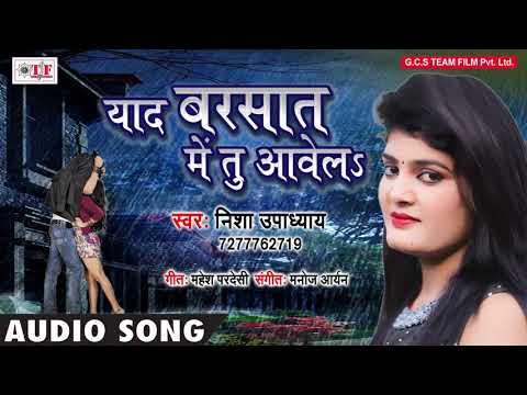 Video Nisha Upadhyay का इस बरसात में झूमा देने वाला गाना - #Yaad Barsaat Me Tu Aawela - #Superhit Bhojpuri download in MP3, 3GP, MP4, WEBM, AVI, FLV January 2017