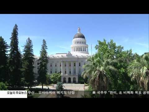 CA주의회 '온실가스 배출권 거래제' 통과 7.18.17 KBS America News