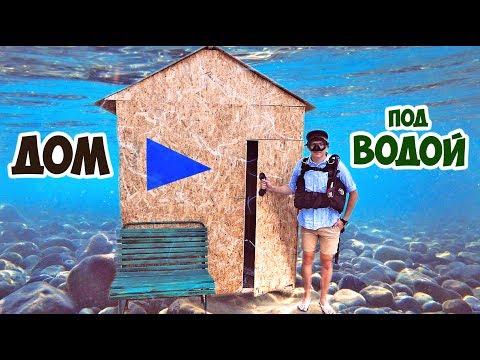 ДОМ ПОД ВОДОЙ - DIУ - DomaVideo.Ru