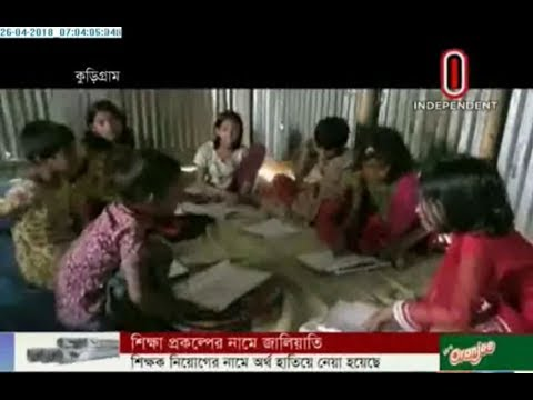 Fraud in the name of Education project (26-04-18)