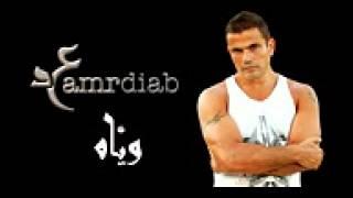 عمرو دياب يهمك في إيه .