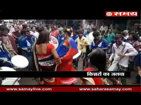 Eunuchs celebrated Kajaria Festival in Itarsi