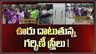Heavy rains : Police rescue pregnant women in East Godavari