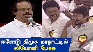 Video dindigul leoni comedy speech erode dmk manadu ஈரோடு திமுக மாநாட்டில் லியோனி காமடி பேச்சு MP3, 3GP, MP4, WEBM, AVI, FLV Maret 2019