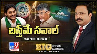 Big News Big Debate: 5 Years Vs 1 Year : అధికార-విపక్షాల బస్తీమే సవాల్ – Rajinikanth