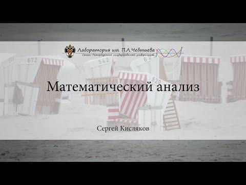 Лекция 1 | Математический анализ | Сергей Кисляков | Лекториум - DomaVideo.Ru