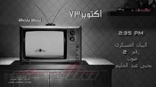 البيان رقم 2 للقوات المسلحة المصرية يوم 6 أكتوبر 1973 الساعة 2:35 بعد الظهر
