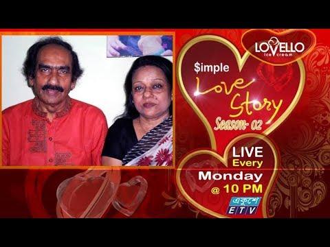 সিম্পল লাভ স্টোরি || উপস্থাপক: সাবিলা নূর || অতিথি: অভিনেতা আব্দুল আজিজ ও তার প্রিয়তমা স্ত্রী মনি আজিজ || ১৩ আগস্ট ২০১৮
