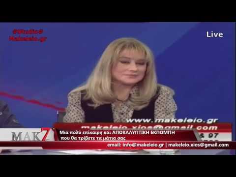 Διαδικτυακό Μακελειό 7 | 31-01-2017