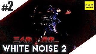 2017/04/08 発売 Steam版「White Noise 2(ホワイトノイズ2)」弟者視点はこちらから↓https://youtu.be/ZbA-6QWoAhQ▼チャンネル登録http://www.youtube.com/subscription_center?add_user=sanninshow▼White Noise 2の再生リストhttps://www.youtube.com/playlist?list=PLDKkKPYyoB3BncgSUdqJ72Fq8L--hPOKT▼三人称 x 2BRO.シリーズhttps://www.youtube.com/playlist?list=PLDKkKPYyoB3CLWD-lpQ6CCDT5uE5bFtqZ▼動画更新等の最新情報はTwitterにて!ドンピシャ:https://twitter.com/DONPISHA22ぺちゃんこ:https://twitter.com/pechanko24鉄塔:https://twitter.com/Tettou_▼ニコニコチャンネル「三人称」http://ch.nicovideo.jp/sanninshow▼ニコ生コミュニティhttp://com.nicovideo.jp/community/co611387
