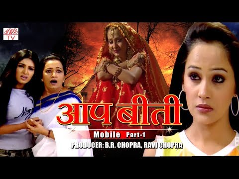 Aap Beeti- B.R Chopra's Superhit Hindi Tv Serial || B.R Chopra - Hindi Tv Serial Moblie Part - 1