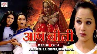Download Video Aap Beeti- B.R Chopra's Superhit Hindi Tv Serial || B.R Chopra - Hindi Tv Serial Moblie Part - 1 MP3 3GP MP4