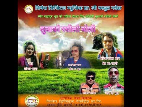 Video New Lok Deuda Song 2074/2017 Suwako Rasilo Boli   Shova Thapa & Bir Bdr Kami download in MP3, 3GP, MP4, WEBM, AVI, FLV January 2017