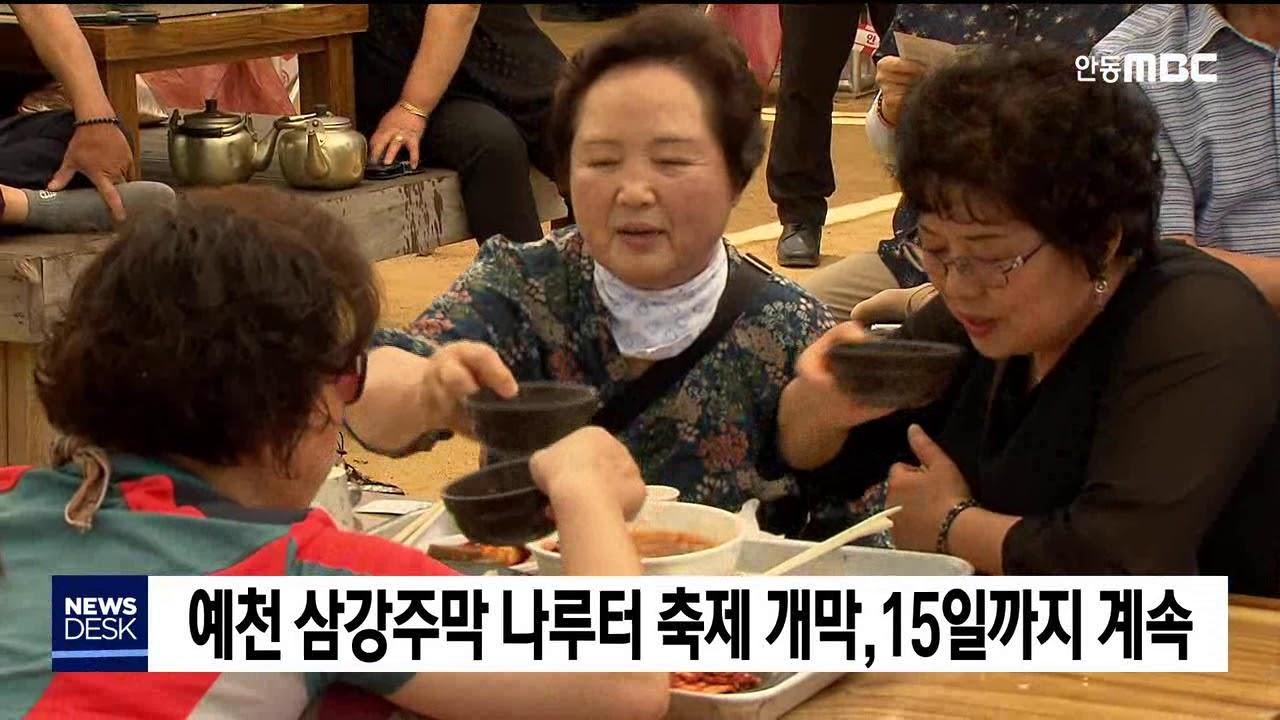 삼강주막 나루터 축제 개막
