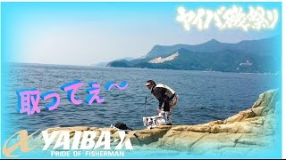 YAIBA-X TV #6 「2016 ヤイバ磯祭りin小豆島」