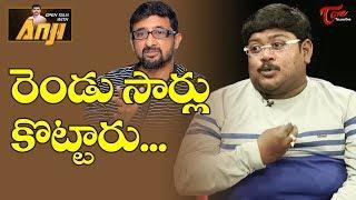 Video రెండు సార్లు కొట్టారు.. | Open Talk with Anji | TeluguOne MP3, 3GP, MP4, WEBM, AVI, FLV Desember 2018