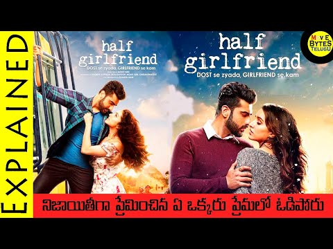 Half Girlfriend Explained In Telugu ||Half Girlfriend Hindi Movie ||  Movie Bytes Telugu